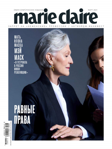 Marie Claire №60 март