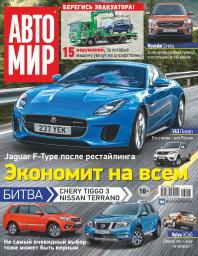 АвтоМир №36