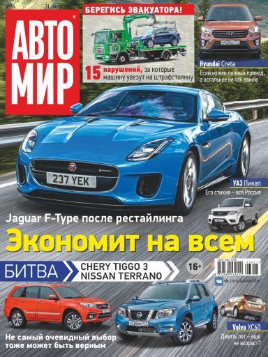 АвтоМир №36 31 августа