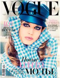 Vogue №1