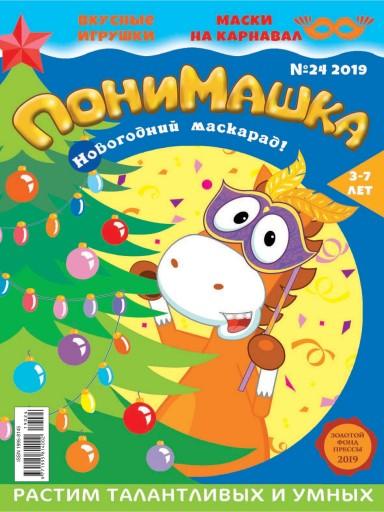 ПониМашка №24 декабрь