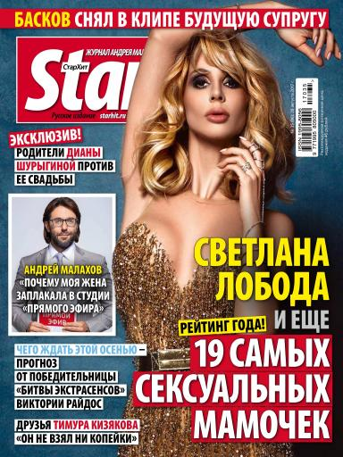 StarHit №35 28 августа