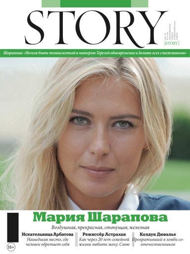 Story №6 июнь
