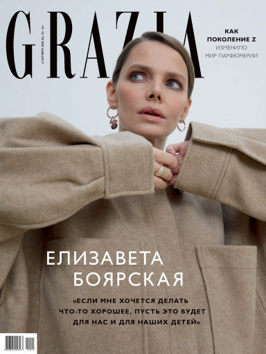 Grazia №15 6 октября