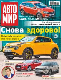 АвтоМир №40