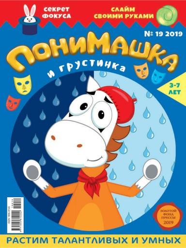 ПониМашка №19 3 октября