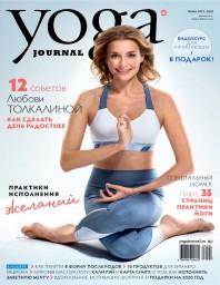 Yoga Journal №105