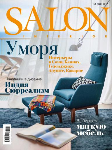 SALON-Interior №5 май