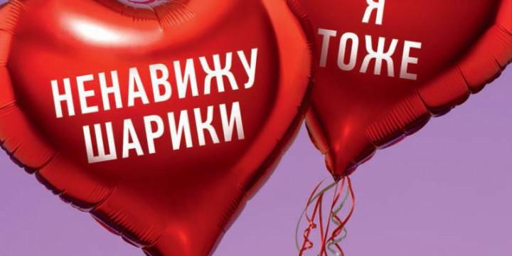 От Любови до ненависти