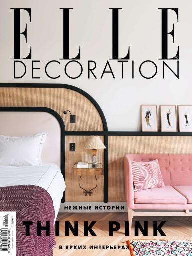Elle Decoration №32 Март