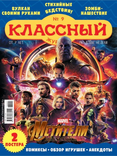 Классный журнал №9 10 мая