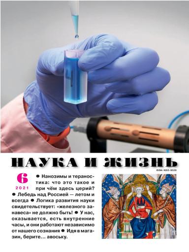 Наука и жизнь №6 июнь