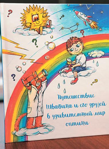 «Швабе» создал детскую книгу для будущих оптиков