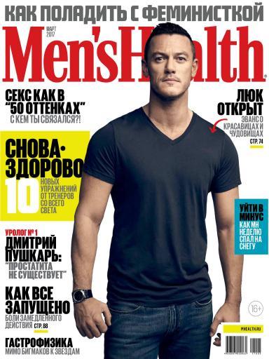 Men's Health №3 Март