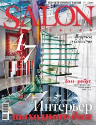 SALON-Interior №5