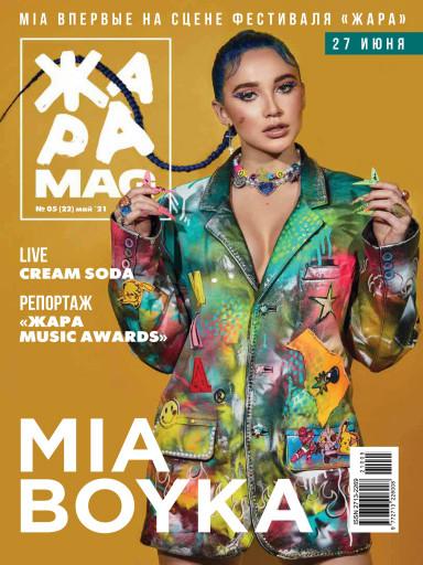 ЖАРА Magazine №22 май