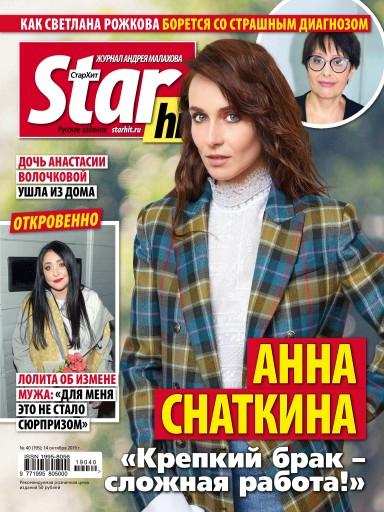 StarHit №40 14 октября