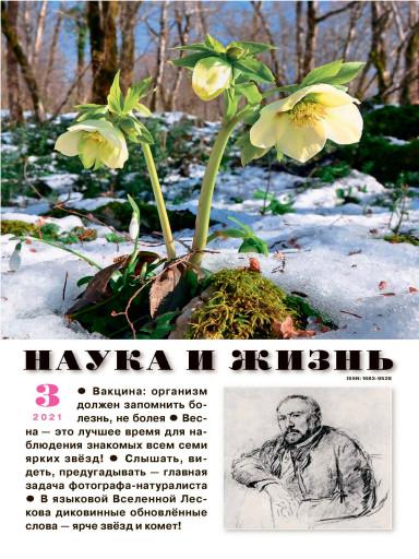 Наука и жизнь №3 март