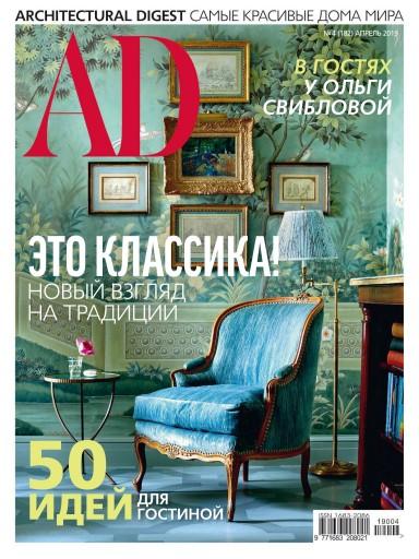 AD №4 апрель