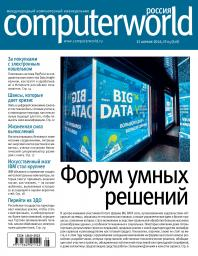 Computerworld Россия №5