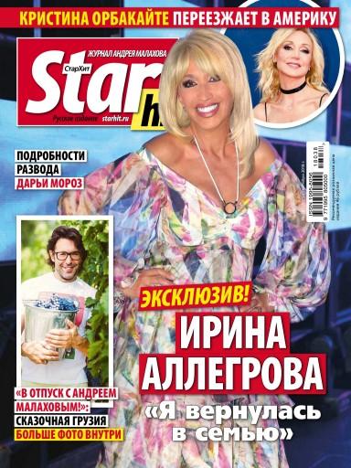 StarHit №38 24 сентября