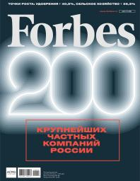 Forbes №10