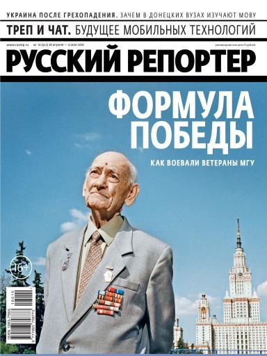 Русский репортер №10 28 апреля