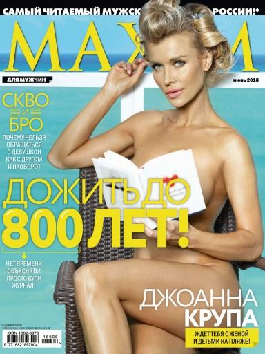 Maxim №29 июнь