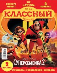 Классный журнал №11