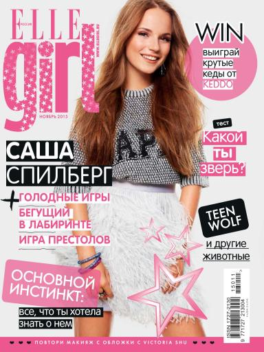 Elle girl №11 Ноябрь