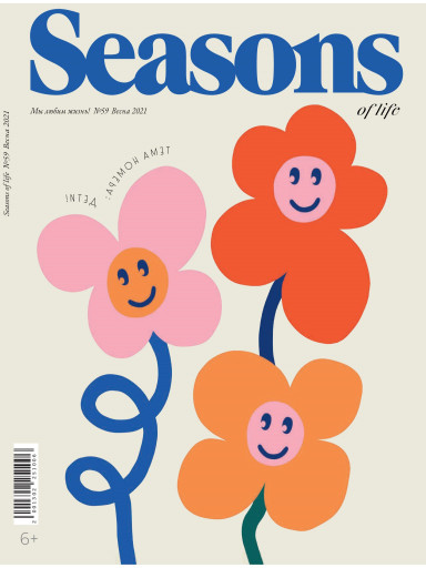 Seasons of life №59 март