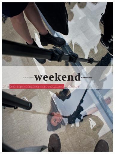 Weekend №17 26 мая