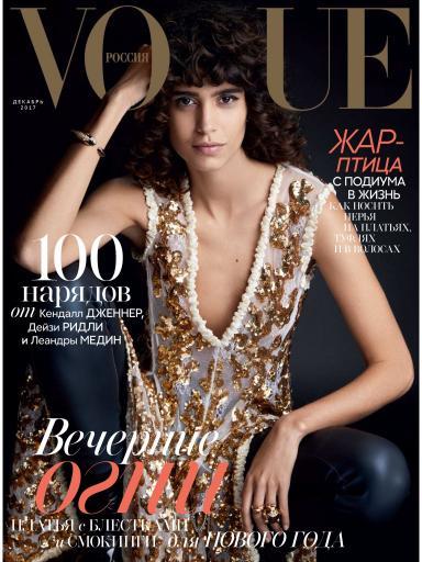 Vogue №12 Декабрь