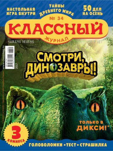 Классный журнал №34 7 сентября