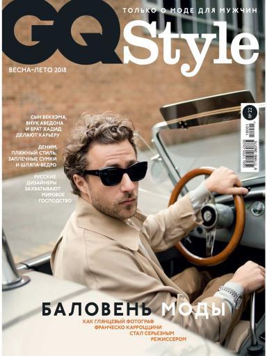 GQ Style №22 Март
