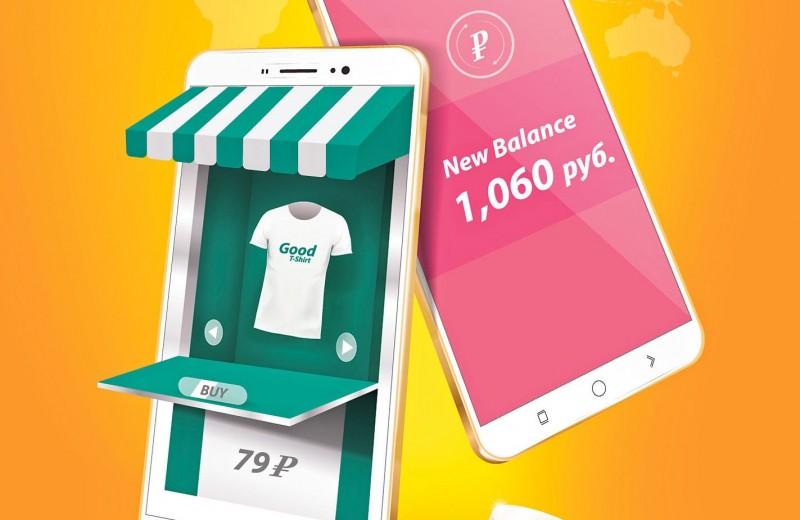 Мобильная экономия