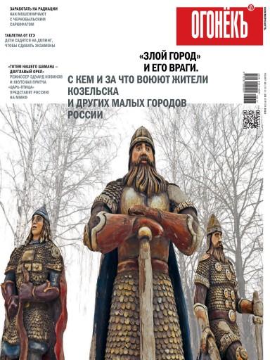 Огонёк №15 23 апреля