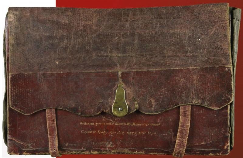 Портфель графа Аракчеева