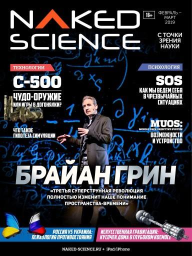 Naked Science №42 Февраль