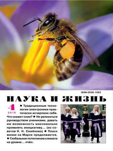 Наука и жизнь №4 апрель