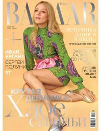 Harper's Bazaar №12