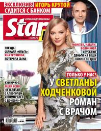 StarHit №35