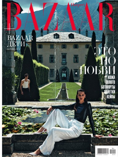 Harper's Bazaar №10 Октябрь