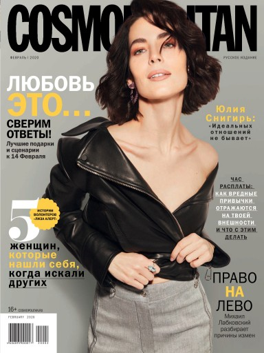 Cosmopolitan №2 февраль