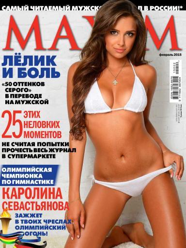 Maxim №2 февраль