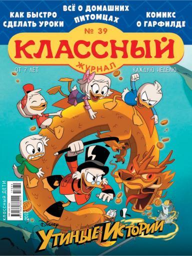 Классный журнал №39 12 октября