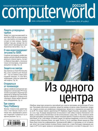 Computerworld Россия №19 25 сентября