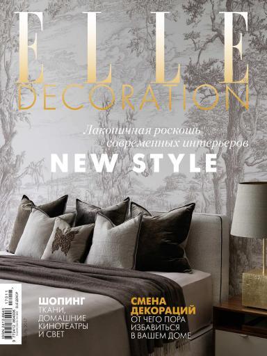 Elle Decoration №19 Ноябрь
