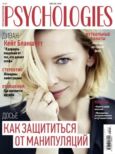 Psychologies №30 июль