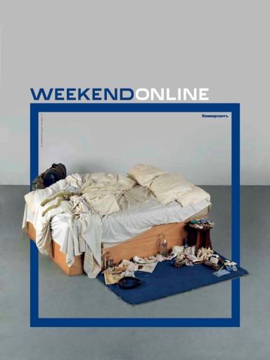 Weekend №11 10 апреля